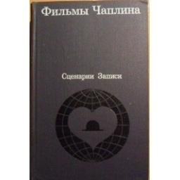 Фильмы Чаплина/ Кукаркина А. состав.