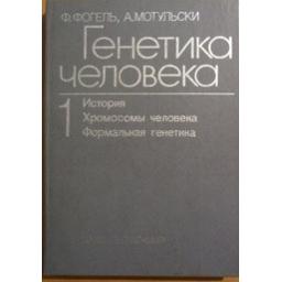Генетика человека (комплект из 3 книг)/ Ф. Фогель, А. Мотульский