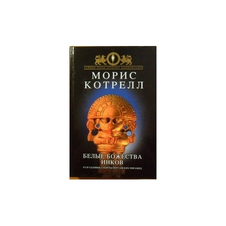 Белые божества инков/ Морис Котрелл
