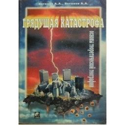 Теоретическая география/ Вотяков А.А., Вотяков А.А.