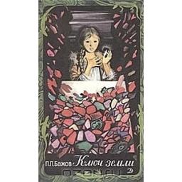 Ключ земли: Уральские сказы/ Павел Бажов