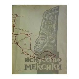 Искусство Мексики. От древнейших времен до наших дней/ Борис Виппер