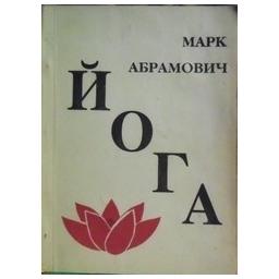 Йога/ Марк Абрамович