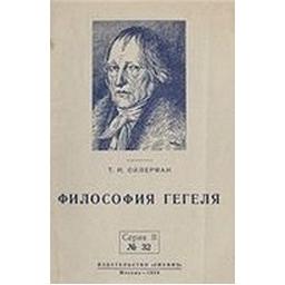 Философия Гегеля/ Теодор Ойзерман