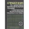 Справочник по цифровой вычислительной технике/ Борис Малиновский