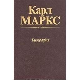Биография/ Карл Маркс
