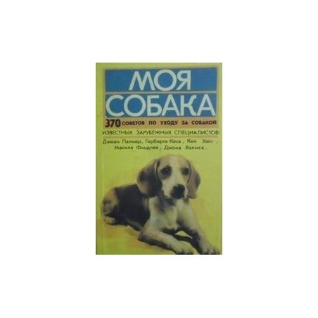 Моя собака/ Джоан Палмер и др.