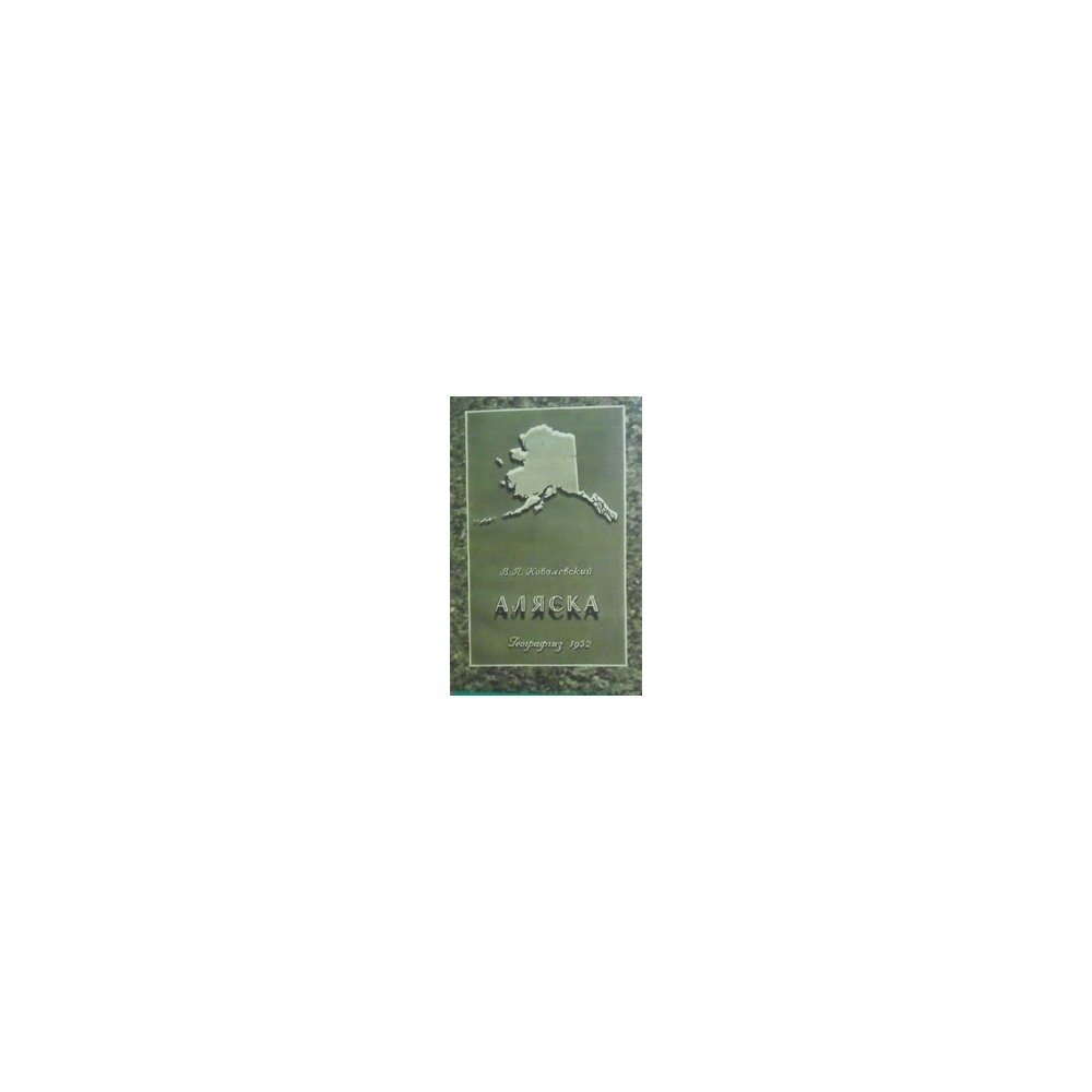 Аляска/ В.П. Ковалевский