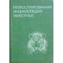 Иллюстрированная энциклопедия животных/ В. Станек