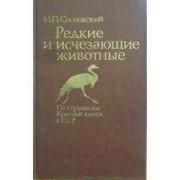 Редкие и исчезающие жижотные/ Сосновский И.П.