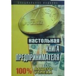 Настольная книга предпринимателя 100% вашего успеха/ Копнова Е.Д. и др.
