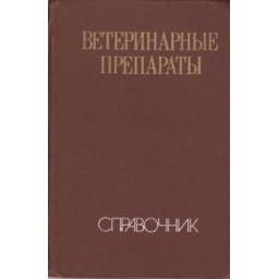 Ветеринарные препараты. Справочник/ Л. Маланин и др.