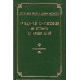 Западная философия от истоков до наших дней (книга 2)/ Джованни Реале, Дарио Антисери