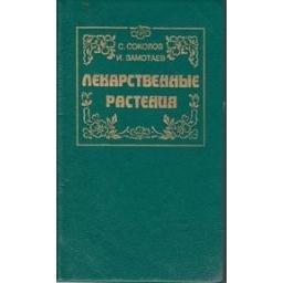 Лекарственные растения/ Соколов С., Замотаев И.