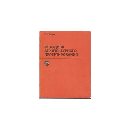 Методика архитектурного проектирования/ Бархин Б. Г.