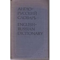 Англо-русский словарь/ Ахмановой О. С.