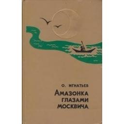 Амазонка глазами москвича/ Олег Игнатьев