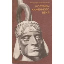 Колумбы каменного века/ Анатолий Варшавский