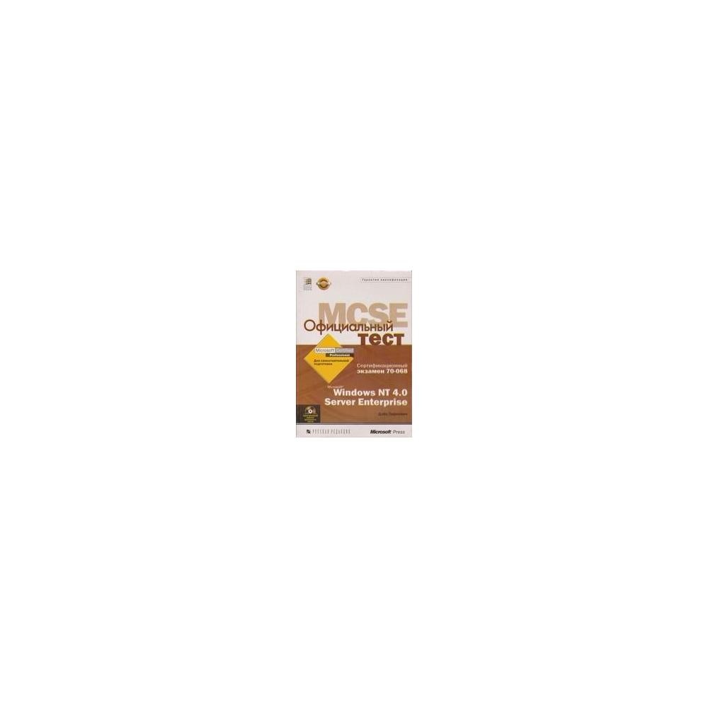MCSE. Официальный тест/ Дэйв Перкович