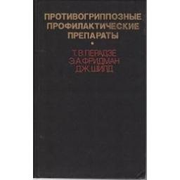 Противогриппозные профилактические препараты/ Перадзе Т. В. и др.