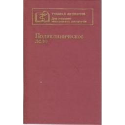 Поликлиническое дело/ Миняев Б., и др.