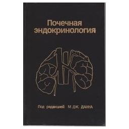 Почечная эндокринология/ Майкл Дж. Данн