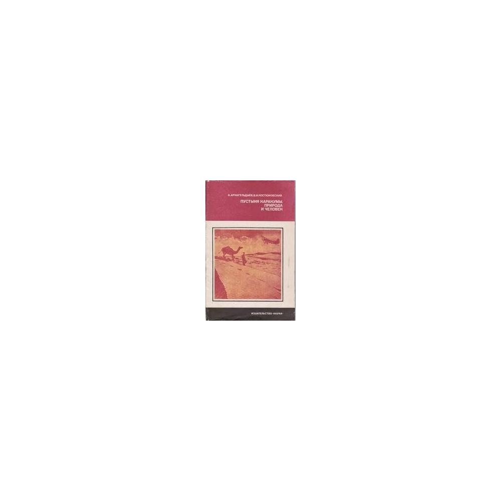 Пустыня Каракумы. Природа и человек/ Аширгельды Арнагельдыев, Владимир Костюковский