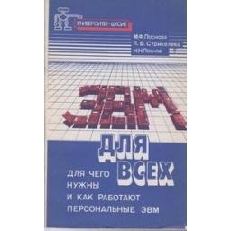 ЭВМ для всех/ Поснова М. Ф. и др.