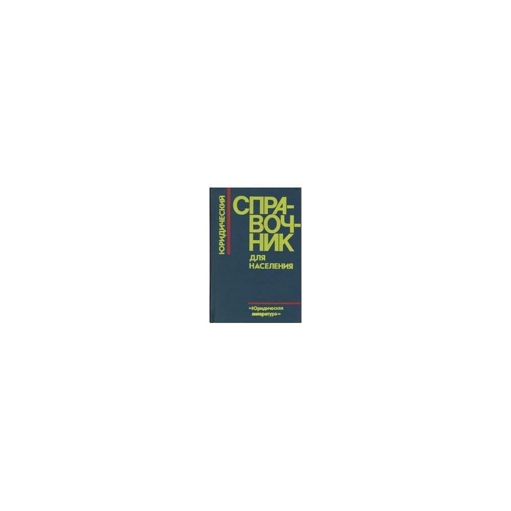 Юридический справочник для населения/ Алла Вишнякова, Е. Мотина, Вячеслав Титов