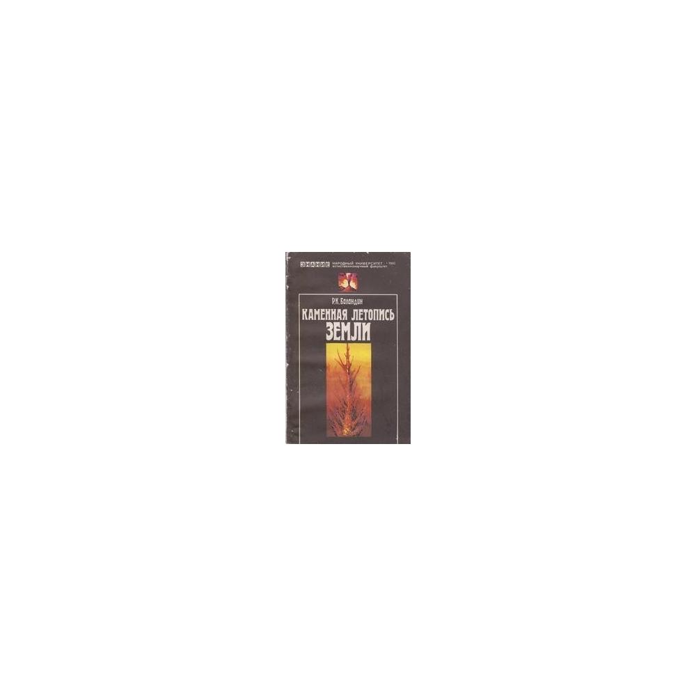 Каменная летопись земли/ Рудольф Баландин