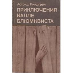 Приключения Калле Блюмквиста/ Астрид Линдгрен