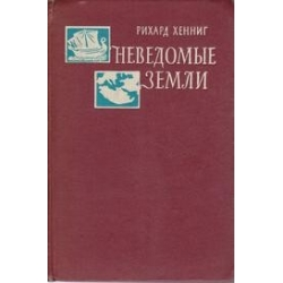 Неведомые земли. В четырех томах. Том 3/ Рихард Хенниг