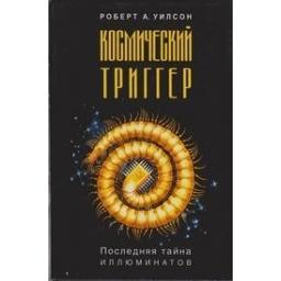 Космический триггер/ Роберт Антон Уилсон