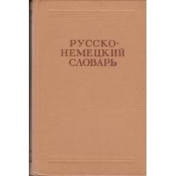 Русско-немецкий словарь/ Александр Лепинг