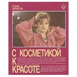 С косметикой к красоте/ Зузана Хорватова