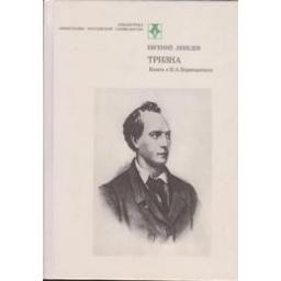 Тризна. Книга о Е. А. Боратынском/ Евгений Лебедев