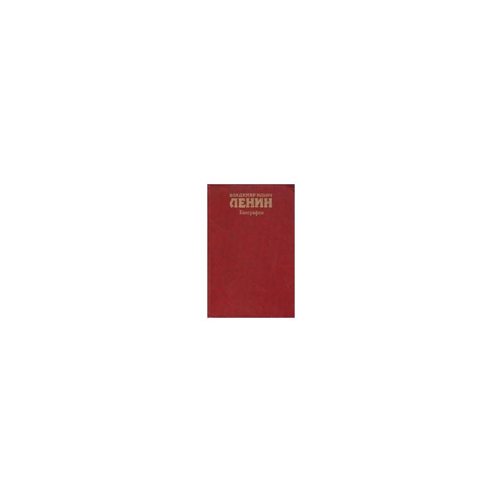 Владимир Ильич Ленин. Биография/ В. Евграфов, Леонид Ильичев, Ф. Константинов
