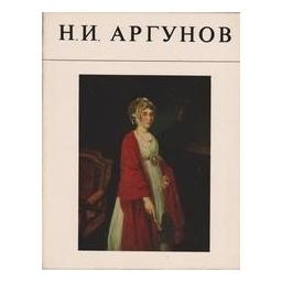 Н. И. Аргунов/ Михаил Алпатов