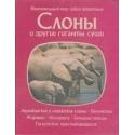 Слоны и другие гиганты суши/ П. Нейпье