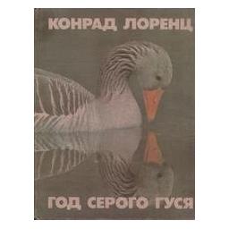 Год серого гуся/ Конрад Захарис Лоренц
