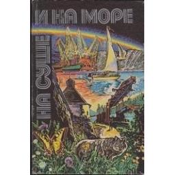На суше и на море. 1980/ Константин Паустовский, Борис Далматов, Любен Дилов