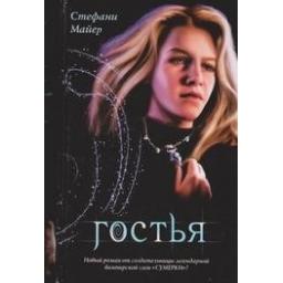 Гостья/ Стефани Майер