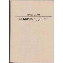 Альбрехт Дюрер/ Сергей Львов