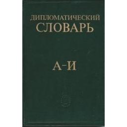 Дипломатический словарь (комплект из 3 книг)/ Анатолий Громыко, А. Ковалев
