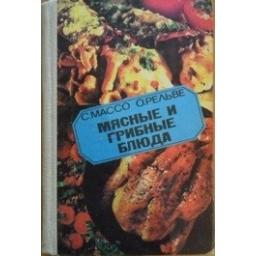 Мясные и грибные блюда/ Массо С., Рельве О.