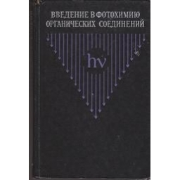 Введение в фотохимию органических соединений/ Г. Беккер, А. Ельцов