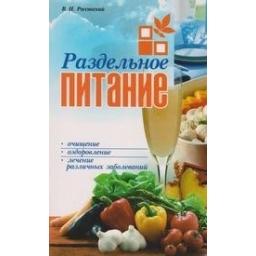 Раздельное питание/ Россинский Н. В.