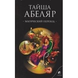 Магический переход/ Тайша Абеляр