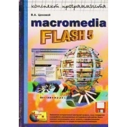Macromedia Flash 5/ В. Цеховой