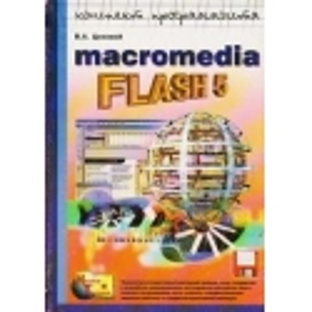 Macromedia Flash 5/ В. Цеховой